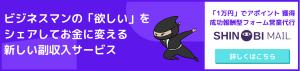 成功報酬型フォーム営業代行SHINOBI mail