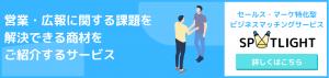セールス・マーケティング特化型ビジネスマッチングサービス SPOTLIGHT